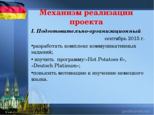 Механизм реализации проекта I. Подготовительно-организационный сентябрь 2015