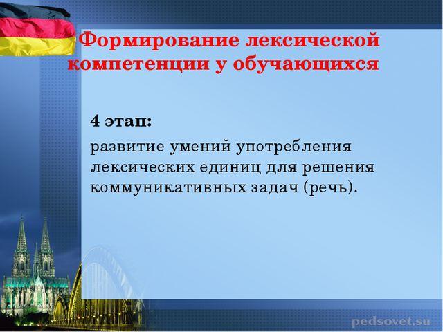 Формирование лексической компетенции у обучающихся 4 этап: развитие умений уп...