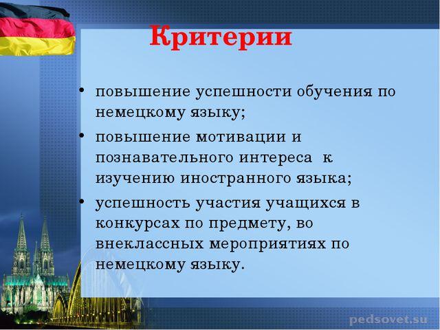 Критерии повышение успешности обучения по немецкому языку; повышение мотиваци...