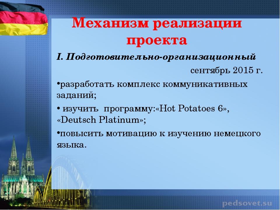 Механизм реализации проекта I. Подготовительно-организационный сентябрь 2015...