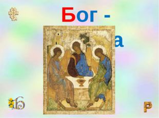 Бог - Троица