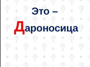 Расставь буквы по алфавиту