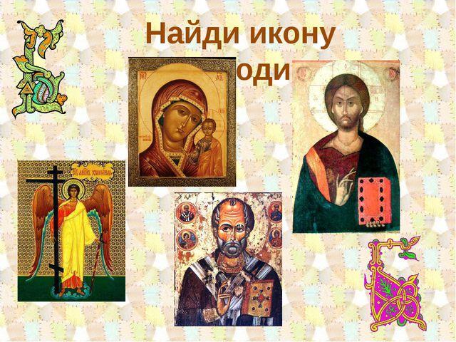 Найди икону Богородицы