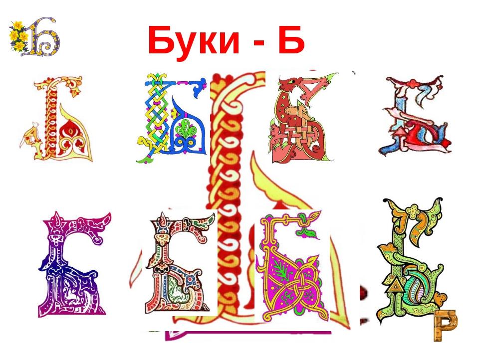 Буки - Б