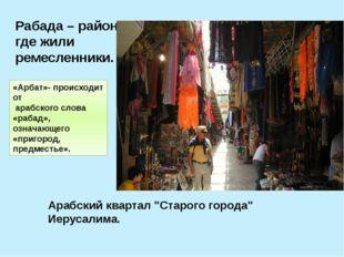"Арабский квартал ""Старого города"" Иерусалима. «Арбат»- происходит от арабског"