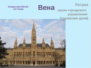 Западноевропейский тип города Ратуша орган городского управления (городская д