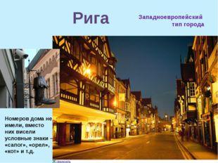 Западноевропейский тип города Старый город (магазины, жилые дома, цеховые гил