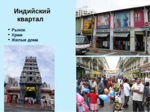 Индийский квартал Рынок Храм Жилые дома