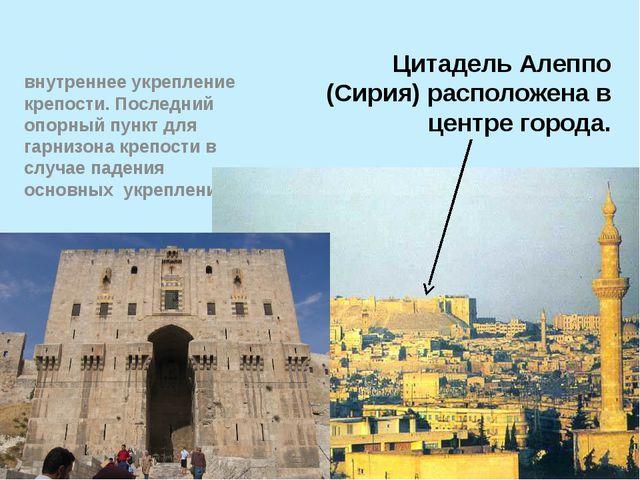 Цитадель Алеппо (Сирия) расположена в центре города. Цитаде́ль — внутреннее у...
