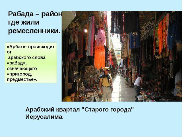 "Арабский квартал ""Старого города"" Иерусалима. «Арбат»- происходит от арабског..."