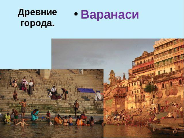 Древние города. Варанаси «Живые»