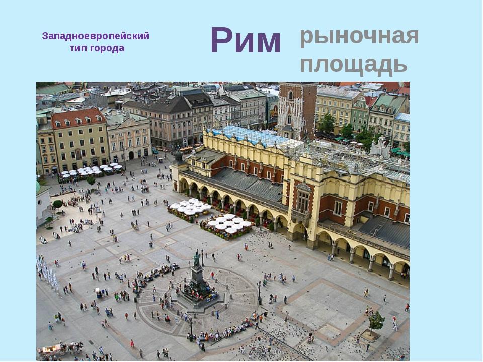 Западноевропейский тип города рыночная площадь Рим