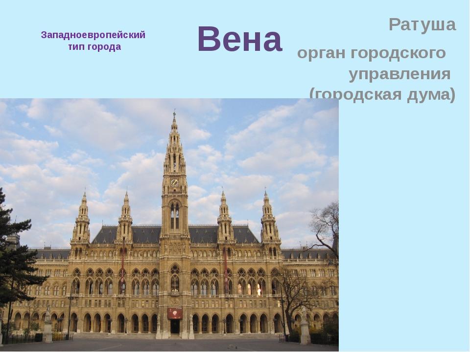 Западноевропейский тип города Ратуша орган городского управления (городская д...