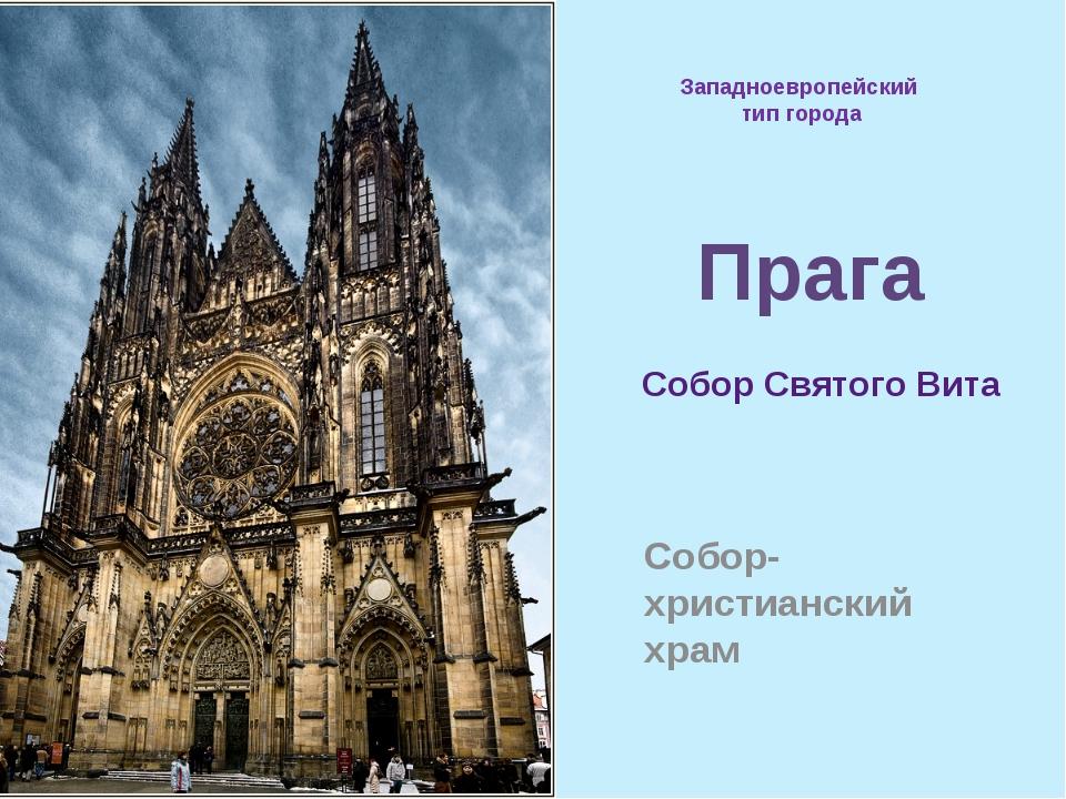 Западноевропейский тип города Собор- христианский храм Прага Собор Святого Вита