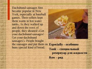 Dachshund sausages first became popular in New York, especially at baseball g