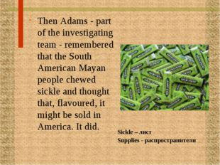 Then Adams - part of the investigating team - remembered that the South Ameri