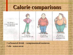 Calorie comparisons Carbonated drink - газированный напиток Cola - кока-кола