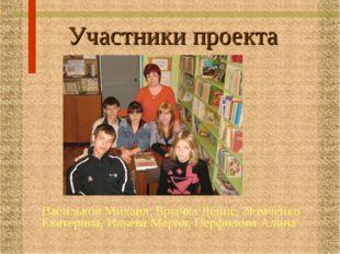 Участники проекта Васильков Михаил, Брычка Денис, Зюмченко Екатерина, Ильева