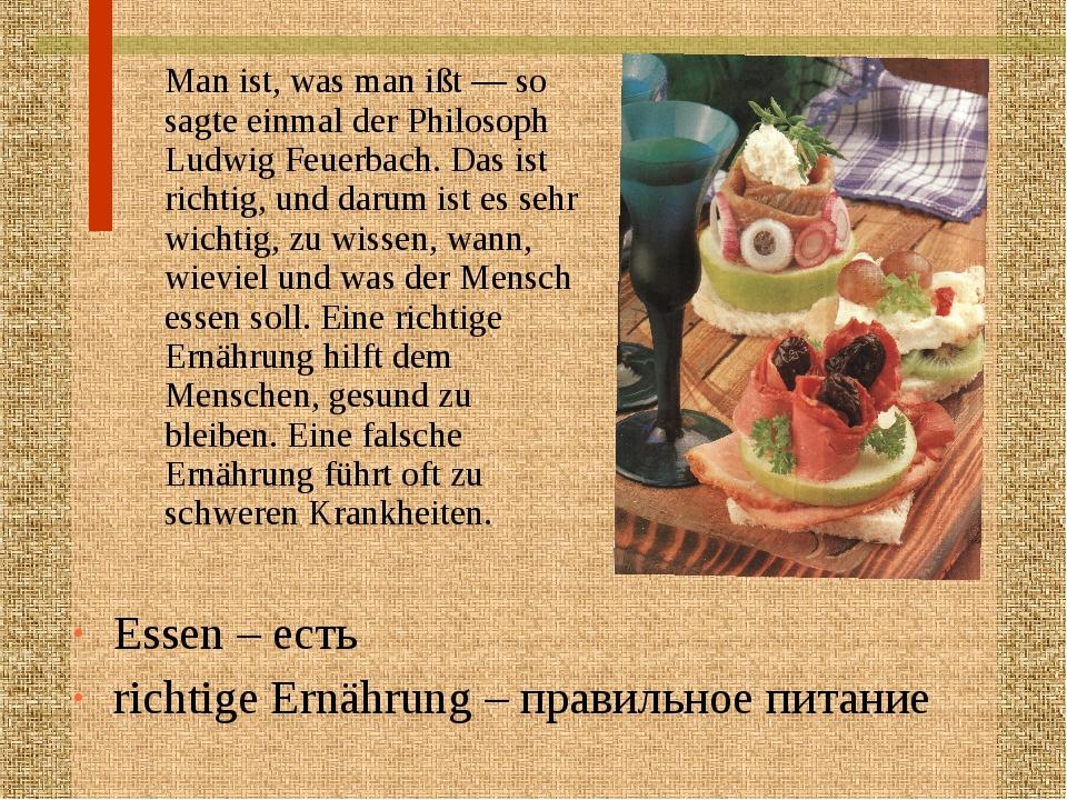 Man ist, was man ißt — so sagte einmal der Philosoph Ludwig Feuerbach. Das i...
