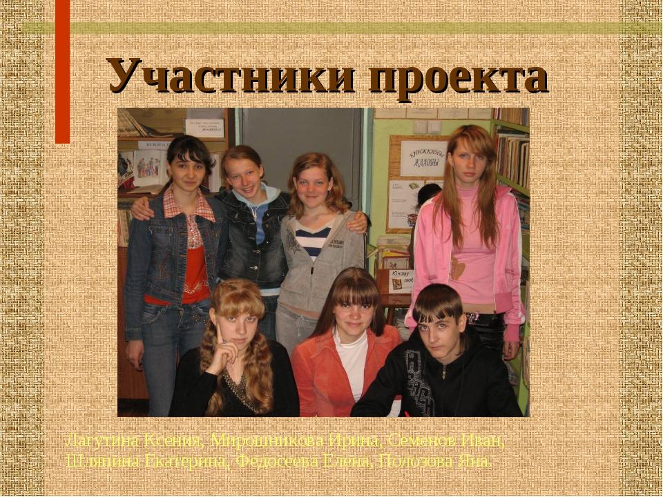 Участники проекта Лагутина Ксения, Мирошникова Ирина, Семенов Иван, Шляпина...