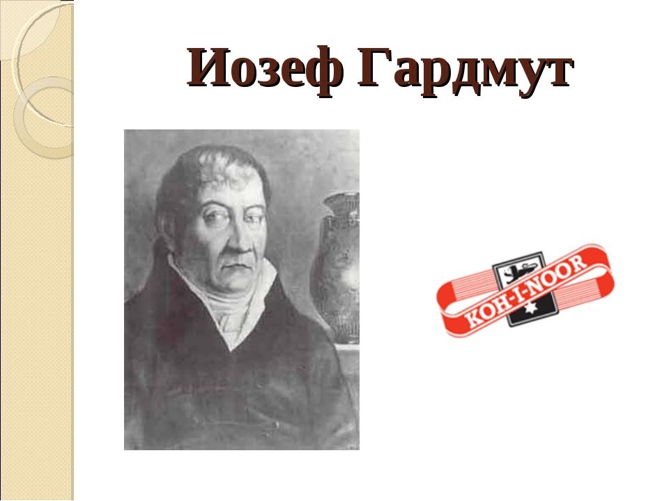 Иозеф Гардмут