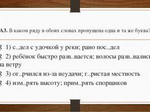 А3.В каком ряду в обоих словах пропущена одна и та же буква? □1)с..дел с