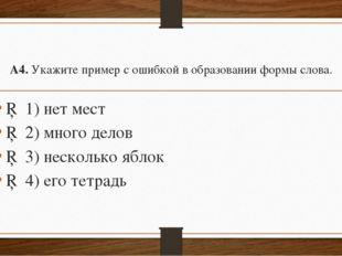 А4.Укажите пример с ошибкой в образовании формы слова. □1)нет мест □2)м