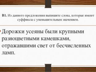 В1.Из данного предложения выпишите слова, которые имеют суффиксы с уменьшите