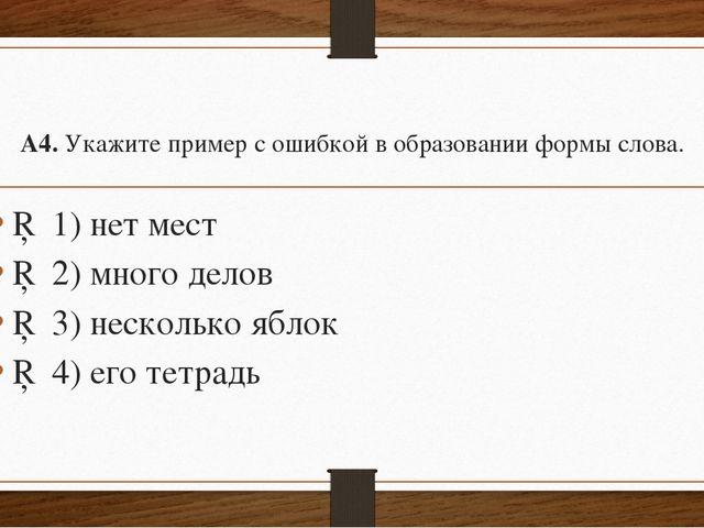 А4.Укажите пример с ошибкой в образовании формы слова. □1)нет мест □2)м...