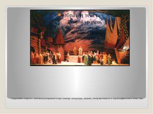 Содержание оперного спектакля раскрывается при помощи литературы, музыки, из