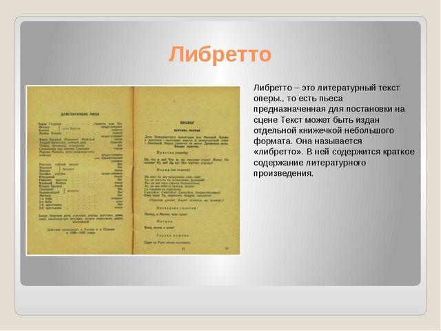 Либретто Либретто – это литературный текст оперы., то есть пьеса предназначен...