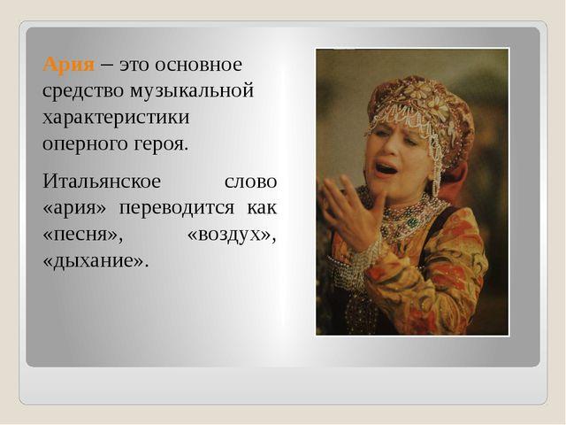 Ария – это основное средство музыкальной характеристики оперного героя. Италь...