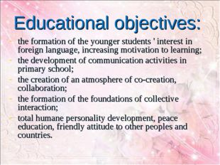 Educational objectives: the formation of the younger students ' interest in