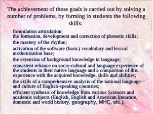 The achievement of these goals is carried out by solving a number of problem