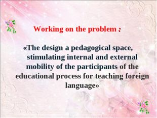 Working on the problem : «The design a pedagogical space, stimulating intern