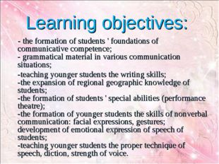 Learning objectives: - the formation of students ' foundations of communicat
