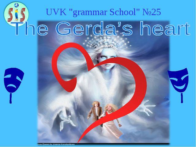 "UVK ""grammar School"" №25"