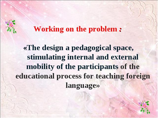 Working on the problem : «The design a pedagogical space, stimulating intern...
