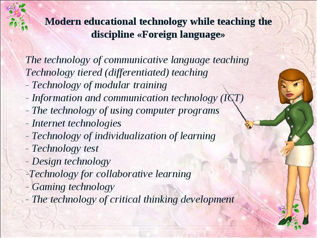 Modern educational technology while teaching the discipline «Foreign languag...