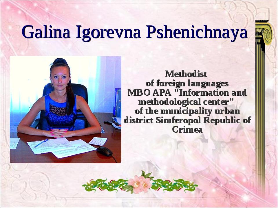 """Galina Igorevna Pshenichnaya Methodist of foreign languages MBO APA """"Informa..."""