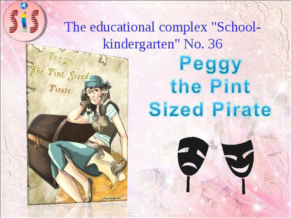 """The educational complex """"School-kindergarten"""" No. 36"""
