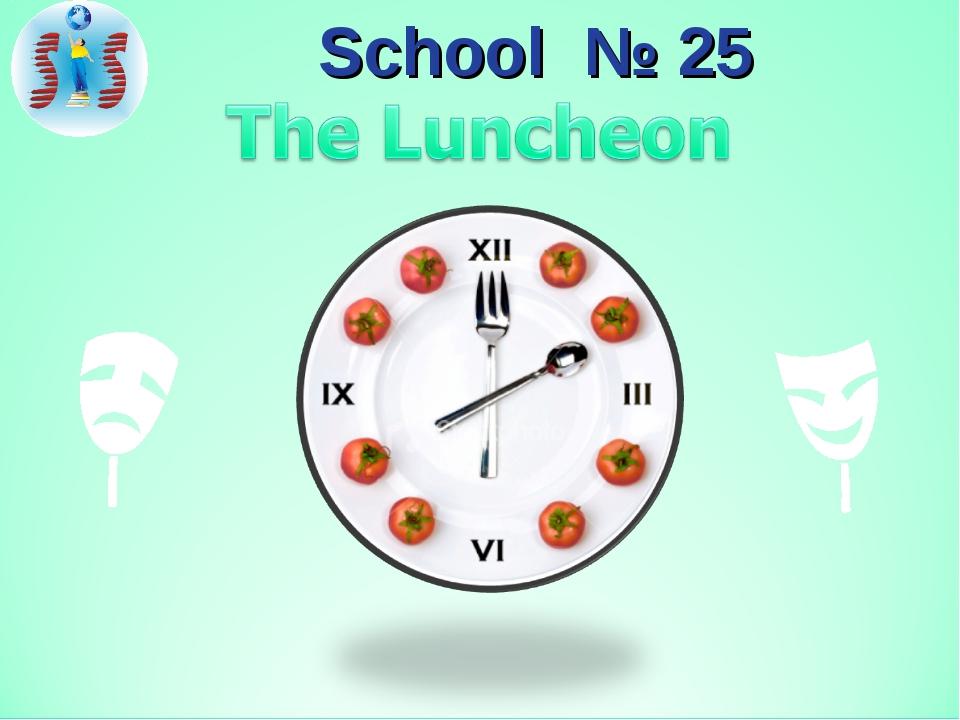 School № 25