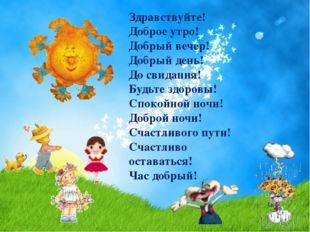 Здравствуйте! Доброе утро! Добрый вечер! Добрый день! До свидания! Будьте здо