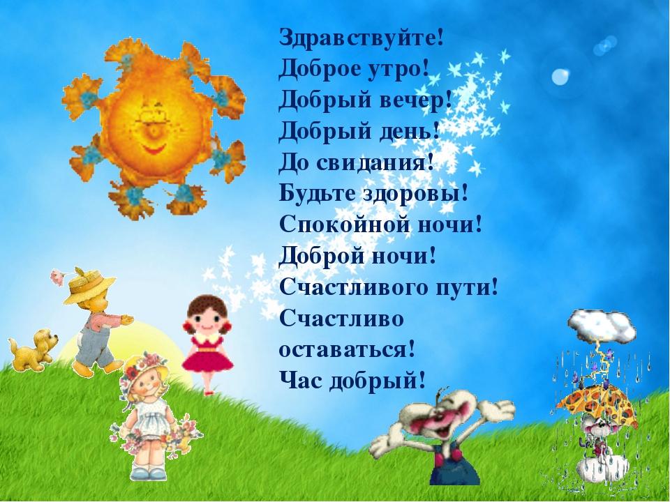 Здравствуйте! Доброе утро! Добрый вечер! Добрый день! До свидания! Будьте здо...