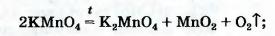 Химическое уравнение