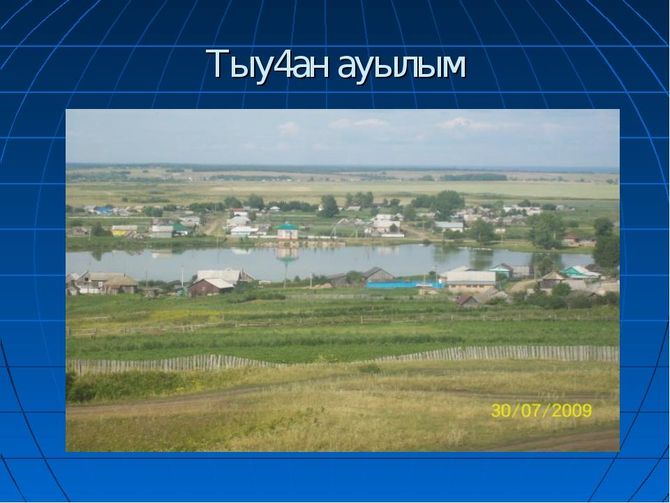 Тыу4ан ауылым