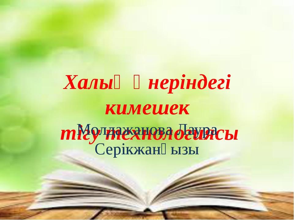 Халық өнеріндегі кимешек тігу технологиясы Молдажанова Лаура Серікжанқызы