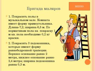стоимость работы маляров: 1 м кв. стоит 190 рублей; стоимость работы штукатур