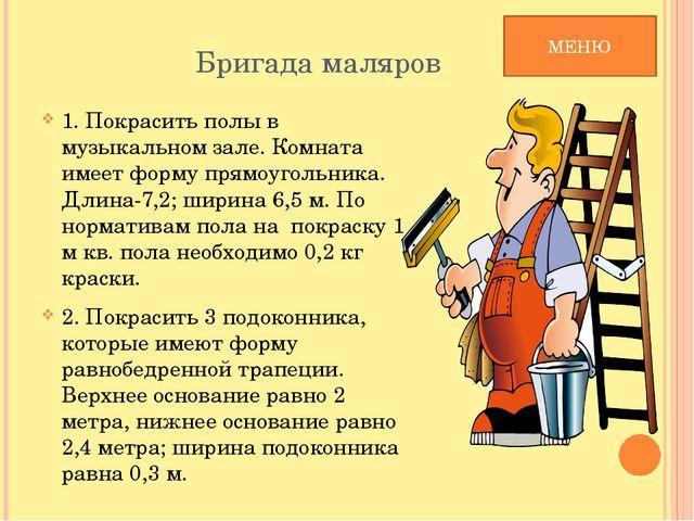 стоимость работы маляров: 1 м кв. стоит 190 рублей; стоимость работы штукатур...