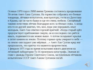 Осенью 1970 года в ЛИИ имени Громова состоялось празднование 50-летия Амет-Ха